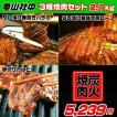 亀山社中 の 3種 焼肉 セット 2.1kg