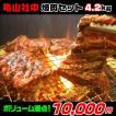 亀山社中 の 焼肉 セット 4.2kg