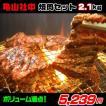亀山社中 の 焼肉 セット 2.1kg