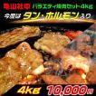 亀山社中 バラエティー 焼肉セット 4kg