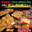 亀山社中 バラエティー 焼肉セット 2kg