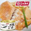 ニッスイ 銀鮭中骨水煮 12缶セット 日本水産 国産 銀鮭 境港 サーモン 缶詰