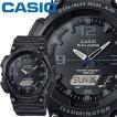 カシオ スタンダード ウオッチ S810W ブラック 樹脂バンド タフソーラー 10気圧防水仕様 CASIO STANDARD WATCH TOUGH SOLAR