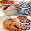 日本のさば 水煮&味噌煮 各6缶セット HOKO 宝幸 鯖缶 サバ 水煮缶 みそ煮 缶詰