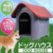 三角屋根のボブハウス プラスチック製犬小屋 小型犬##...