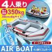 4人乗りゴムボート オール2本セット ファミリーサイズ...