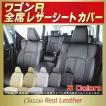 ワゴンR Clazzio Real Leatherシートカバー