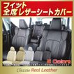 フィット シートカバー Clazzio Real Leather ホンダフィット