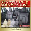 シートカバー ステップワゴンスパーダ Clazzio Primeシートカバー