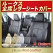 シートカバー ML21S ルークス Clazzio Real Leatherシートカバー 軽自動車