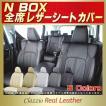 NBOX シートカバー NボックスN-BOX ホンダ Clazzio Real Leatherシートカバー 軽自動車