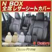 NBOX シートカバー NボックスN-BOX ホンダ Clazzio Primeシートカバー 軽自動車