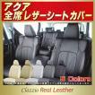 シートカバー アクア Clazzio Real Leatherシートカバー