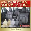 NV350キャラバン Clazzio Primeシートカバー