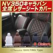 NV350キャラバン Clazzioシートカバー キルティング タイプ