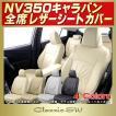 NV350キャラバン Clazzio SWシートカバー