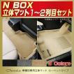 フロアマット NBOX NボックスN-BOX Clazzio立体カーペットタイプフロアマット
