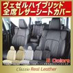ヴェゼルハイブリッド シートカバー Clazzio Real Leather