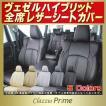 ヴェゼルハイブリッド シートカバー Clazzio Prime