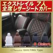 シートカバー エクストレイル 7人 Clazzio キルティング タイプシートカバー