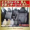 シートカバー T32/NT32/HT32/HNT32/T31 エクストレイル 5人 Clazzio Real Leatherシートカバー
