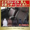 シートカバー エクストレイル 5人 Clazzio キルティング タイプシートカバー