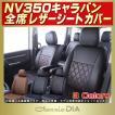 NV350キャラバン Clazzio DIAシートカバー