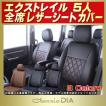 シートカバー T32/NT32/HT32/HNT32/T31 エクストレイル 5人 Clazzio DIAシートカバー