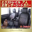 シートカバー T32系T32/NT32 エクストレイル 7人 Clazzio DIAシートカバー