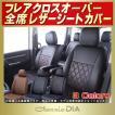 シートカバー フレアクロスオーバー マツダ Clazzio DIAシートカバー 軽自動車