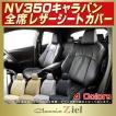 NV350キャラバン Clazzio Zielシートカバー