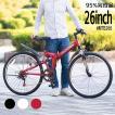 自転車  折りたたみマウンテンバイク  26インチ  シマノ製6段変速付き  送料無料【MTB266】
