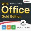 Microsoft Office 互換性抜群 キングソフト WPS Office Gold Edition ダウンロード版 送料無料