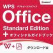 オフィスソフト最大1000円OFF!