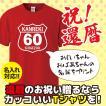 【名入れ】還暦祝い&還暦のプレゼントに!オリジナルプリントTシャツ 「KANREKI60」おじいちゃん・おばあちゃんの名前を入れたカッコイイTシャツの贈り物