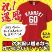 【名入れ】還暦祝い&還暦のプレゼントに!オリジナルプリントTシャツ 「KANREKI60/ユニフォーム風」名前を入れたカッコイイTシャツの贈り物