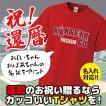 【名入れ】還暦祝い&還暦のプレゼントに!「KANREKI60/大リーグユニフォーム風」おじいちゃん・おばあちゃんの名前を入れたカッコイイTシャツの贈り物