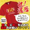 【名入れ】還還暦のプレゼントにオリジナルプリントTシャツ「鶴と亀 60 Anniversary」 還暦祝いにTシャツを