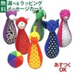 出産祝い 布のおもちゃ エド/インター ソフトボーリング