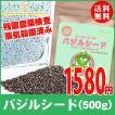 バジルシード500g  ダイエット スーパーフード 農薬不使用栽培