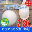 ピュアラカンカ500g 砂糖の約2倍程度の甘さ  天然甘味料 糖質制限