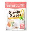 エリスリトールの3倍甘い ステビアスイート1kg 糖質制限 カロリーゼロ