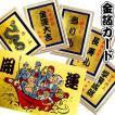 金箔工芸品「お札(金箔カード)(全6種)」