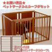 [限定セール]「お買い得商品」 ペットサークル 木製 大型犬 サークル 「ペットサークル 80L」+「サークル ルーフL」サークルと屋根のセット
