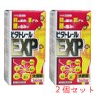 【第3類医薬品】 ビタトレール EXP 大容量 360...