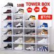 シューズラック 靴箱 靴収納 クリア 当日発送 シューズケース 10個セット スニーカーボックス おしゃれ 収納 透明 シューズボックス Sneaker Box クリアケース