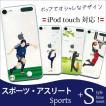 iPod TOUCH 5 6 ケース カバー / スポーツシリーズ(サッカー 野球 バスケ バスケットボール フィギュア ゴルフ テニス ボクシング)(iPod touchカバー)
