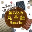 編み込み丸革紐 5mm×1m 1m単位  革紐 レザーコード 量り売り レザーパーツ レザークラフト
