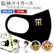 阪神タイガース 無地 マスク 日本製 ウレタン 繰り返し使える 洗える 白 黒 ウレタンマスク
