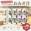 フリーズドライ 味噌汁 コスモス食品 送料無料 5つの味からお好きな組合わせ選択できます 合計10食入り